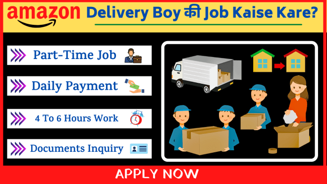 Amazon Delivery Boy की Job Kaise Kare (Full Detail in Hindi) - Amazon Delivery Boy Kaise Bane