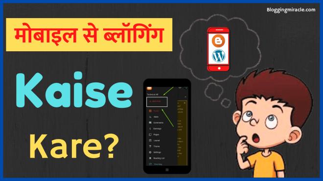 Mobile Se Blogging Kaise Kare Mobile Se Blog Kaise Banaye