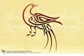 basmala_islamic_calligraphy-other