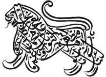 kaligrafi-islam