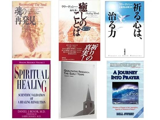 どのように祈るべきか スピンドリフトの実験 - 仏典、聖書、ジョージ・アダムスキー氏により伝えられた宇宙...