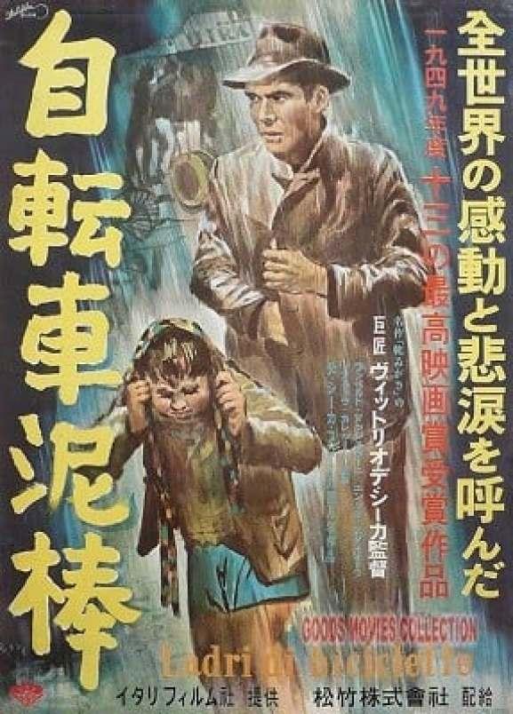 自転車泥棒』 旅の友・シネマ編 (8) - 港町のカフェテリア ...