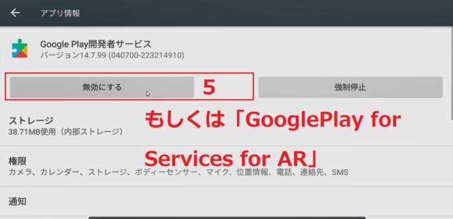 サービス 者 googleplay 開発