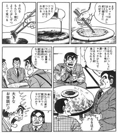 「両津 飯」の画像検索結果