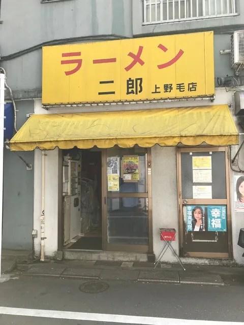 ラーメン二郎 上野毛店(小豚ニンニクスクナメカラメ)@上野毛に行きました。 - ラーメンの優しい食べ歩き