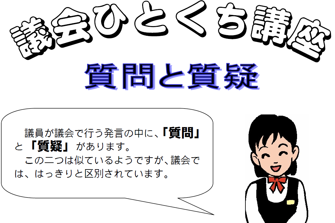質疑と質問 - 前 京丹波町議會議員 山崎裕二 活動誌 ブログ版