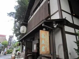 信州戸隠山御門前 蕎麥処 うずら屋 (長野) - さくらの溫泉日和
