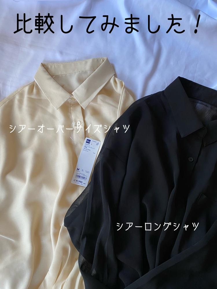 シアーシャツ比較