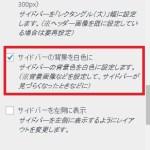 【wordpress】simplicity2のサイドバー背景色を白くする方法