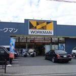 【やる気ワクワク】ワークマンの人気の謎を探る【ワークマン】
