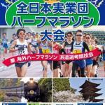 【2019】実業団山口ハーフマラソン【リザルト】