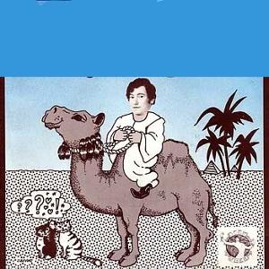 Willy Sarphati – Ik zit op een kameel (1978)