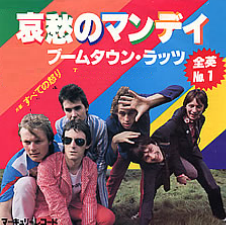 The Boomtown Rats - I Don't Like Mondays (1979)
