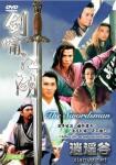 Kiếm Tiếu Giang Hồ (1997)