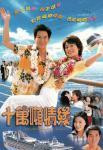 Mong Manh Cuộc Tình (2003)