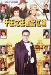 Vua Bịp Tái Xuất Giang Hồ (1996)