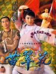 Miêu Thúy Hoa (1997)