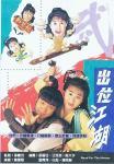 Xuất Vị Giang Hồ (1992)