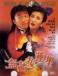 Vô Địch Hạnh Vận Tinh (1990)