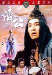 Tế Công (1993)