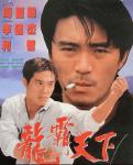 Long Tại Thiên Nhai (1989)