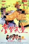 Tân Tinh Võ Môn II (1992)