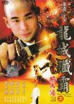 Hoàng Phi Hồng V (1994)
