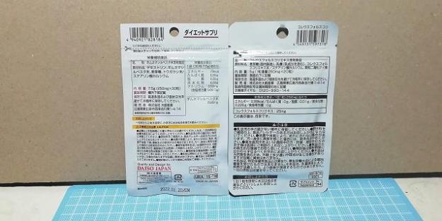 パッケージの裏には、名称・主成分などが記載されています。