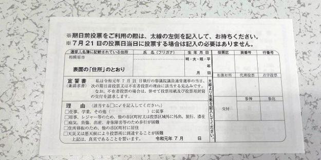 入場整理券の裏側を記載して、期日前投票に行きました。