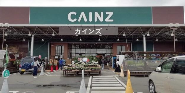 ご存知CAINZ(カインズ)、こちらは1階の正面でございます。