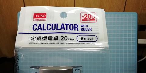 「定規型電卓20cm 8桁」、電卓と定規の複合型商品ですねw