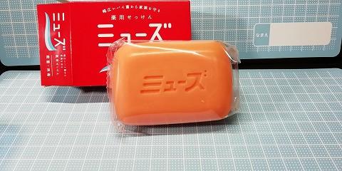 薬用石鹸ミューズ!