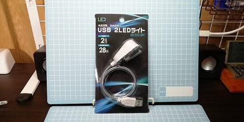 角度調整、自由自在!!「USB 2LEDライト」買ってきた@100円+税