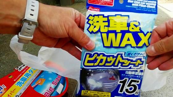 洗車&WAX ピカットシート。