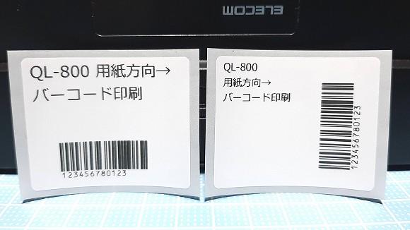 キレイに印刷するには、バーコードの方向が関係していましたw