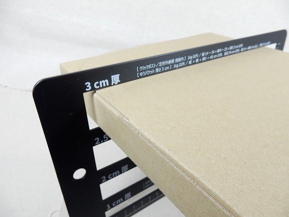 新しい箱は、厚さぴったり3cmです。