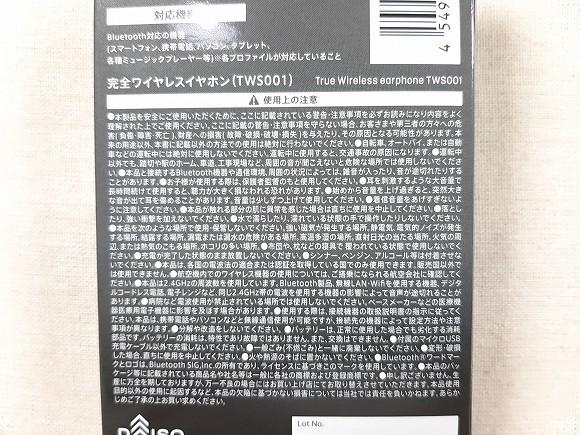 箱の背面は、注意書きが細かく書かれています。