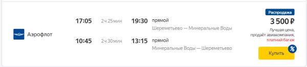 скидки до 70% на билеты Аэрофлота и России до мая! Перелеты от 1500 руб. туда-обратно! • Заметки летающего пассажира