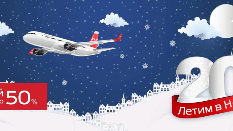 билеты со скидкой до 50%! Перелеты в Сочи из СПб и регионов от 3700₽ туда-обратно • Заметки летающего пассажира