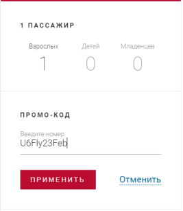 промокод на скидку 20% на перелеты по России • Заметки летающего пассажира