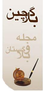 بلاگچین : مجله وبلاگستان