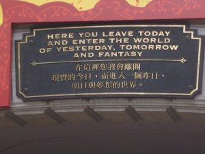 sign entering Disney HK