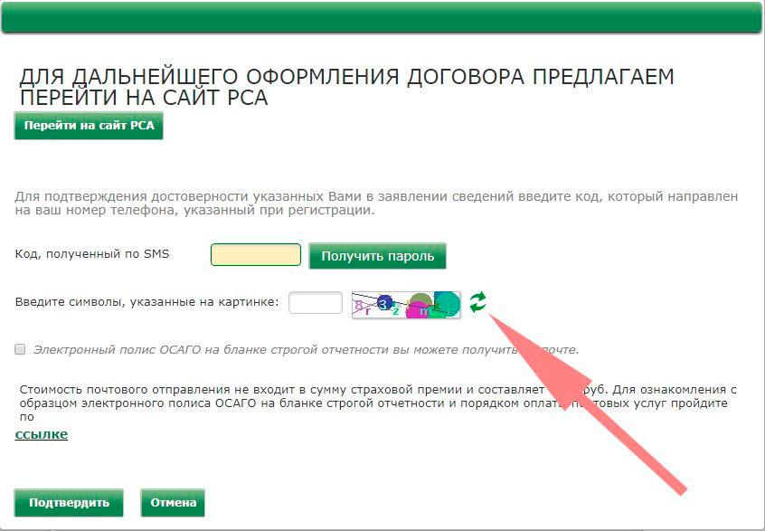 Онлайн оформление кредита в евразийском банке