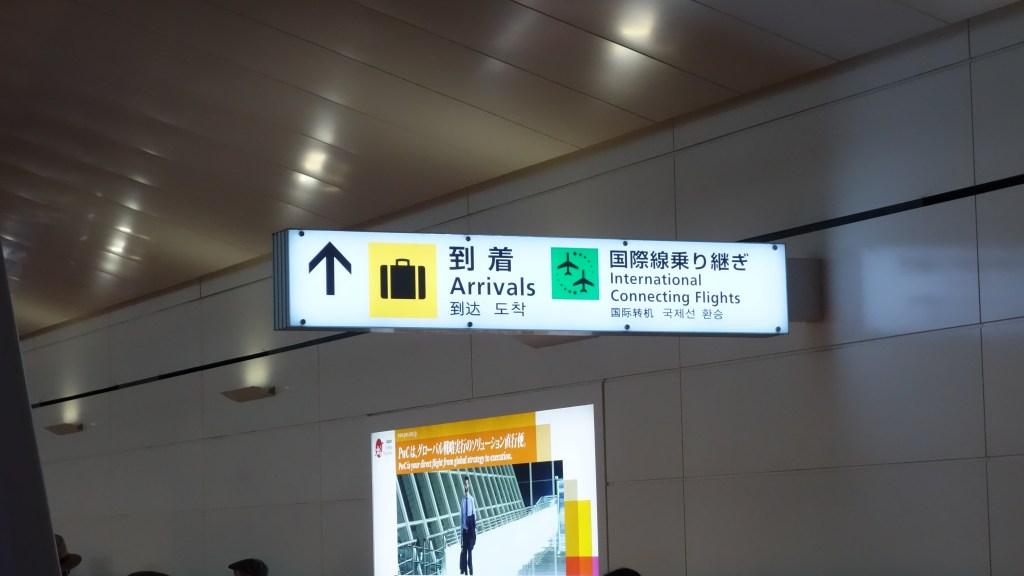 Sign at Tokyo Airport