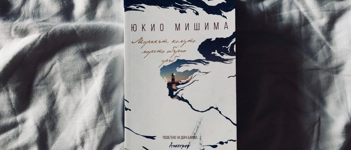 Юкио Мишима: Морякът, комуто морето обърна гръб