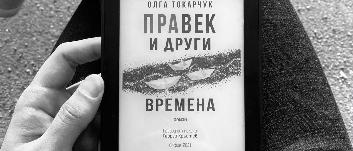 Олга Токарчук: Правек и други времена