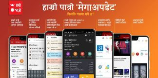 hamro-patro-app-new-features