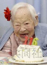 世界最長壽人瑞