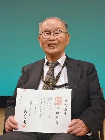 全球年紀最大的大學畢業生平田繁實