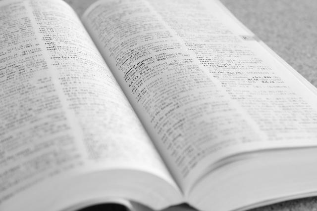 辞書、検索する
